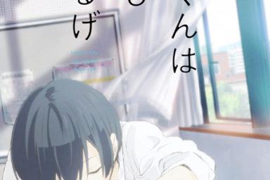 Anime podle mangy Tanaka-kun wa Icumo Kedaruge