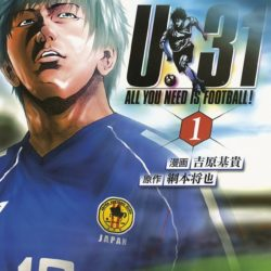 Japonci se mohou těšit na nový fotbalový film