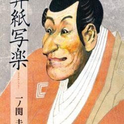 Jubilejní dvacáté udílení Cen Tezuky Osamua