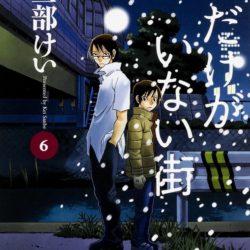 BokuMachi v březnu završí své vyprávění