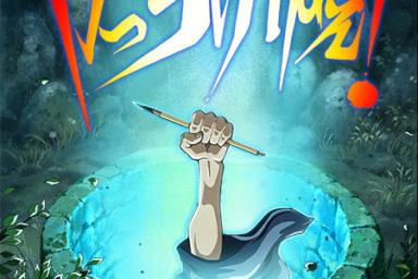 Letošní Anime Tamago se představuje