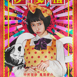 Shoujo Tsubaki se vydává na filmová plátna v nové podobě