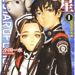Adaptace románů Michibiki no Hoshi