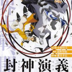 Anime z 90. let Houshin Engi bude převyprávěno