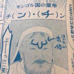 Časopis se omlouvá za penis na Čingischánovi