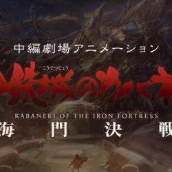 Steampunkové anime Koutetsujou no Kabaneri ve filmu