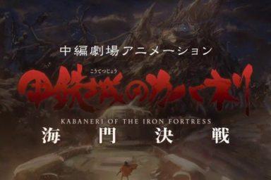 Steampunkové anime Kótecudžó no Kabaneri ve filmu