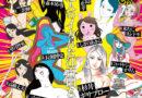 Animovaný sborník <j-a>Rinshi!! Ekoda-chan</j-a>