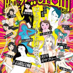Animovaný sborník Rinshi!! Ekoda-chan