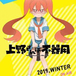 Adaptace Ueno-san wa Bukiyou v zimní sezóně