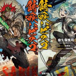 Nejlepší light novely pro rok 2019 podle žebříčku Kono Light Novel ga Sugoi!