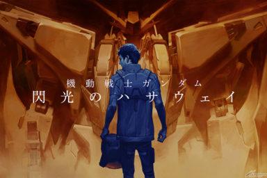 Jak to vypadá s Gundamy v roce 2019