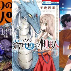 Ocenění nadějných manga titulů pro letošní rok