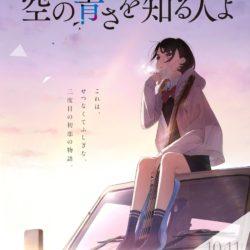 Originální film Sora no aosa o shiru hito yo