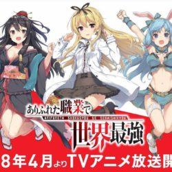 Arifureta shokugyou de sekai saikyou jako anime