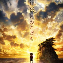 Kamiarizuki no kodomo spustilo crowdfundingovou kampaň