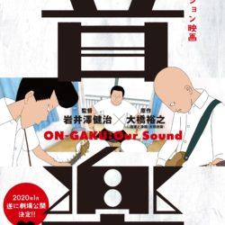 Animovaný film Ongaku zkraje příštího roku