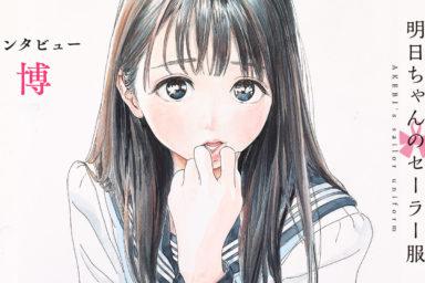 Rozhovor o manze Akebi-čan no Sailor-fuku