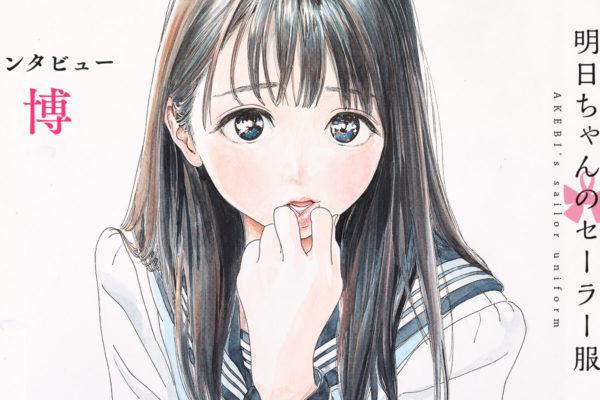 Rozhovor o manze <j-a>Akebi-chan</j-a> no Sailor-fuku