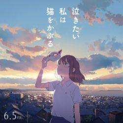 Nakitai watashi wa neko wo kaburu od Okady Mari
